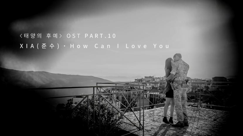 ★ No.3 :: XIA(JUNSU) 'How Can I Love You'  ★  這是《太陽的後裔》的最後一首 OST,戲劇的魅力再加音源保證 XIA(JUNSU),果然威力超強,一進榜就奪下第六名。  * 無法播放時,請直接按出處