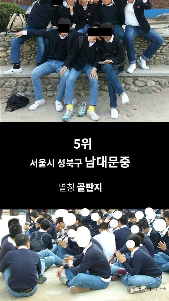 第5名 首爾城北區南大門中學 大家都覺得穿牛仔褲上學很棒對吧? 可是上衣制服材質就像紙箱剖面的海波紋一樣糟糕呢~
