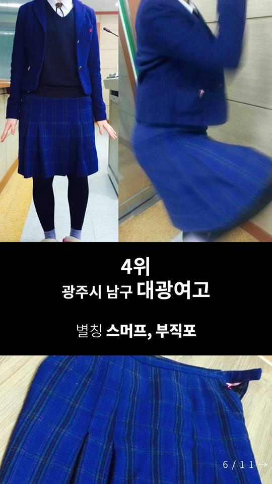 第4名 光州南區的大光女子高中 藍藍的一套~被說是藍色小精靈 不織布的材質也不討人喜歡呀~