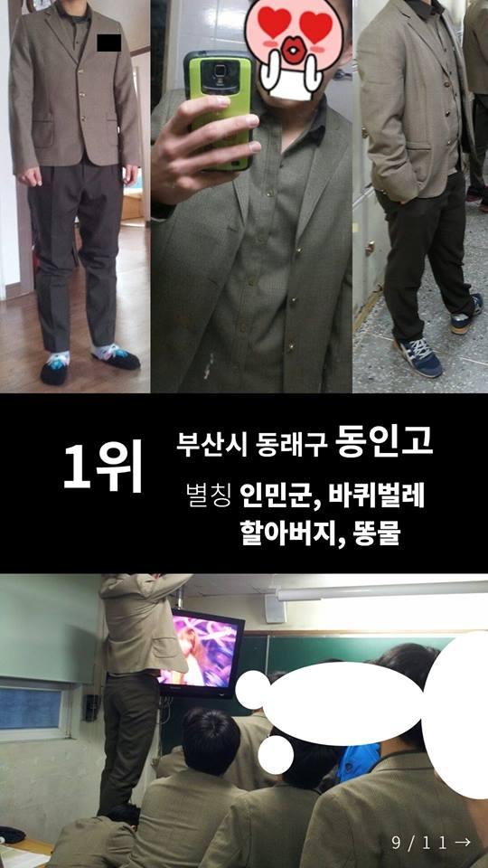 第1名 釜山東萊區東仁高中 說像蟑螂、老爺爺、排泄物XDD