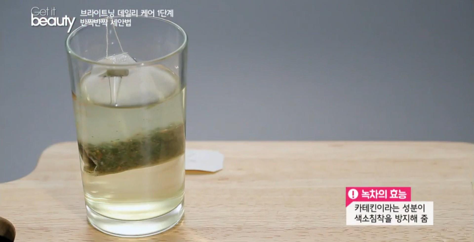 洗完後使用綠茶包泡過的水噴灑在化妝棉上輕拍全臉。因為綠茶水比檸檬多了5倍左右的維他命C,可以幫助美白、保濕、增加彈力喔!