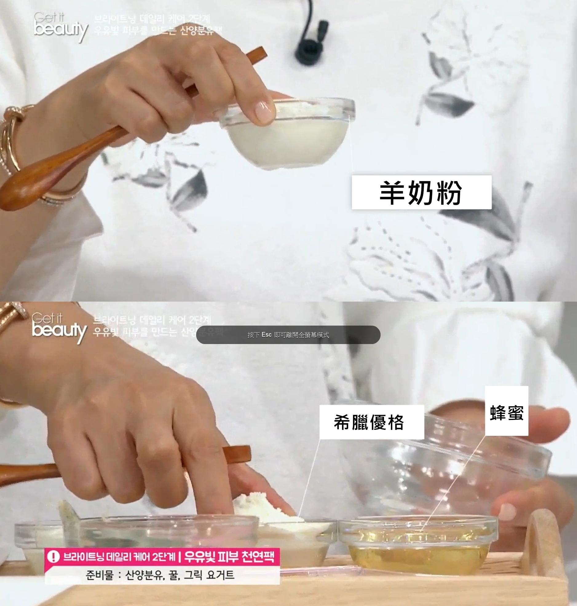 Step2  接著更神奇的東西出現了!老師要教大家自製有提亮效果的有機面膜。材料有羊奶粉+蜂蜜+希臘優格,以1:1:1的比例調配。