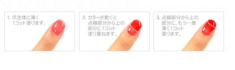 其實「咬唇指彩」就是一般指甲彩繪的漸層畫法,先塗上薄薄的一層,然後在以半弧的方式塗兩次,指尖的顏色一定要飽滿。