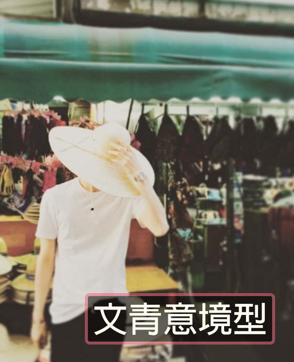 「文青意境型」雖然好像和藝術家氣息型差不多,但是感覺還是有一點不一樣,藝術一般人比較難挑戰,在台灣想走文青路線的男生好像蠻多的XD