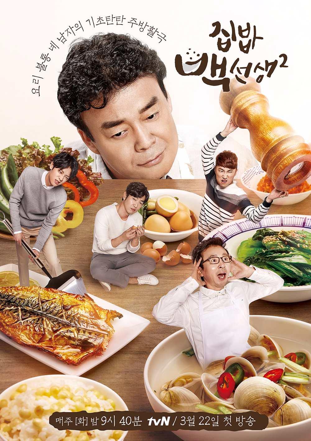 在JTBC 《舊屋變新居》中以室內裝修專家Jasson的實習設計師的身份固定出演,作為將委託人的家換置一新的實習設計師活躍在節目中。並且在tvN《家常飯白老師》第二季中充分展現了特有的親和力,每周都從白種元老師那裡學習新的菜品。