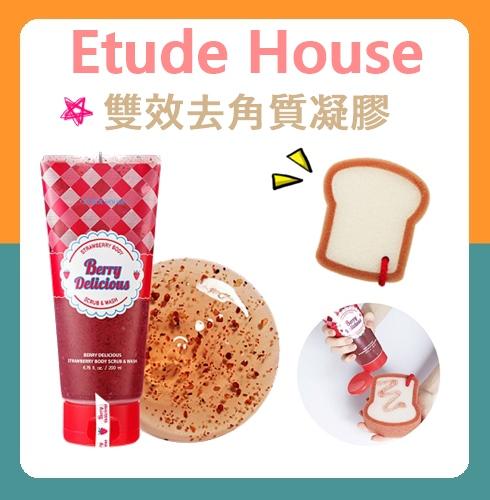 ♥ 草莓果醬外表的沐浴膠,還有去角質的功效,    搭配上吐司沐浴海綿真的超可愛的啦