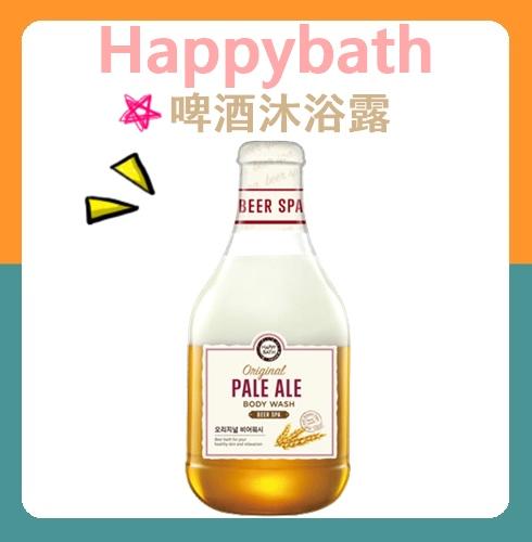 ♥ 做成啤酒外觀的沐浴露很特別耶    含有啤酒花的萃取物,可以更加保濕肌膚 !    最新代言人是惠利女神唷