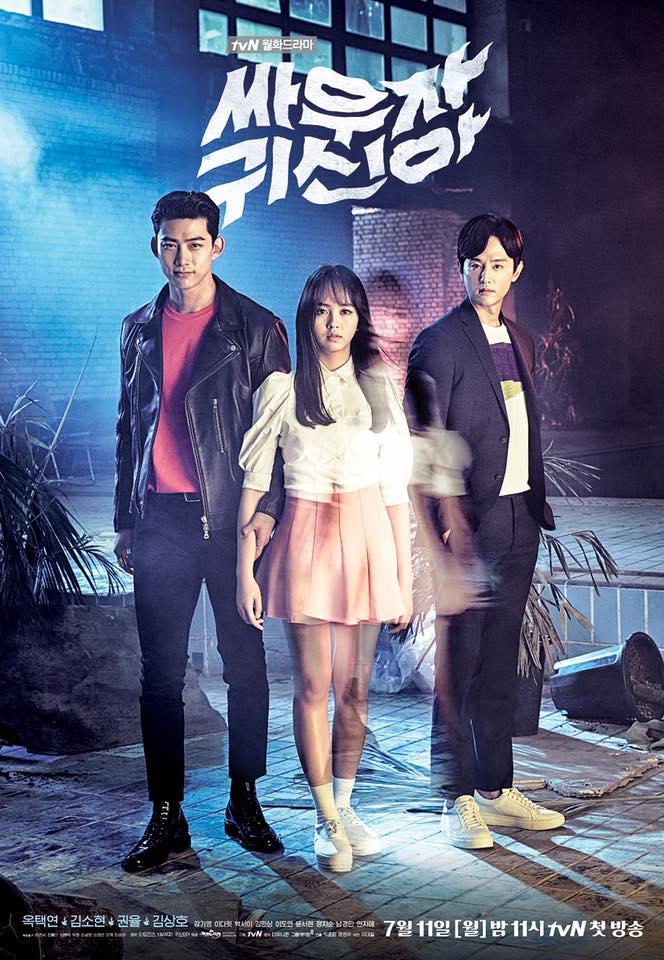 [ 戲劇 ] 《打架吧鬼神 》即將接檔《又,吳海英》在7月11日播出!
