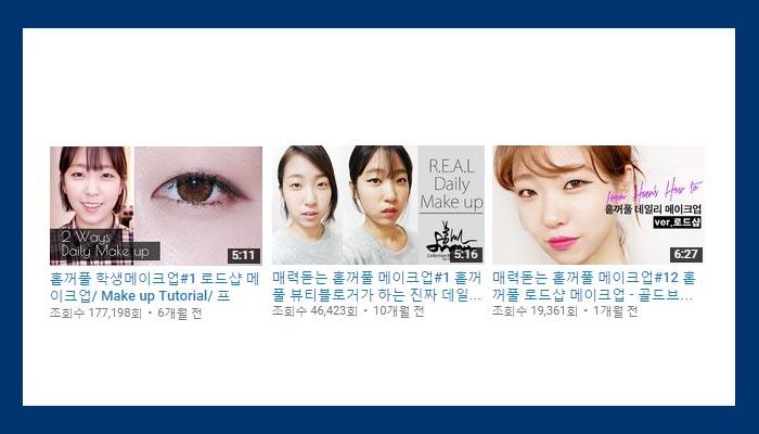 Fromhaen主要以日常單眼皮妝為主,有很多韓國單眼皮女孩的經典裸妝教學,很適合單眼皮的美妝初學者
