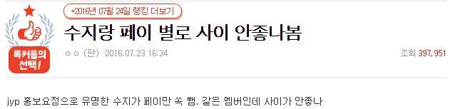 韓國網友馬上表示:「秀智跟Fei關係也不怎麼好嘛」