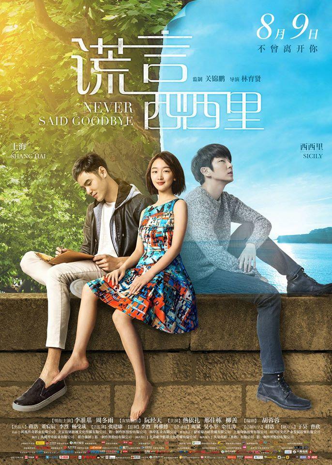 這部電影就是李準基首部主演的中國電影《謊言西西里》,和中國女星周冬雨攜手演出,台灣演員阮經天也有岀演這部電影呦~~
