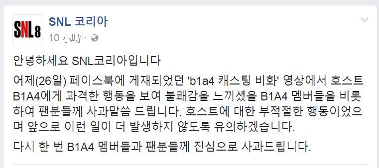 目前節目組也在FB粉絲團公開跟B1A4及粉絲們道歉。