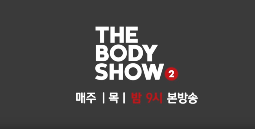 OnStyle《The Body Show》