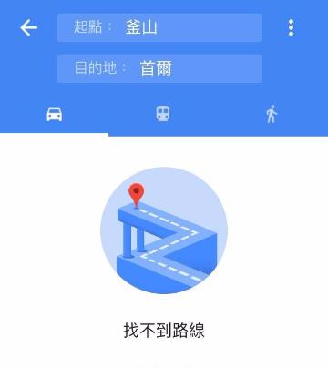 一到韓國Google地圖就不好用了?原來是因為這樣