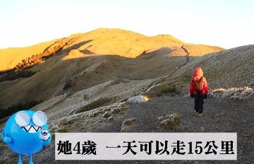 你四歲在幹嘛?人家已經當背包客走了半個中國啦!