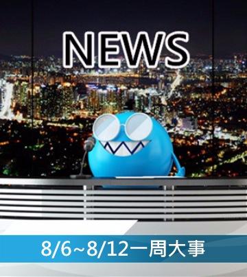 【看Piki能知天下事】8/6~8/12一周大事