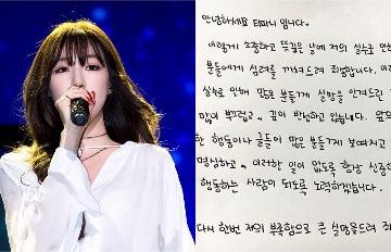 少時Tiffany 為國旗事件道歉 韓國網友洗版節目官網「不領情」