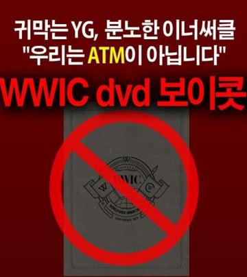 「我們不是ATM!」WINNER粉絲發起拒買DVD