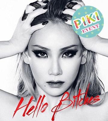 【PIKI EVENT】CL女王回歸,LIVE入場票來這裡拿!