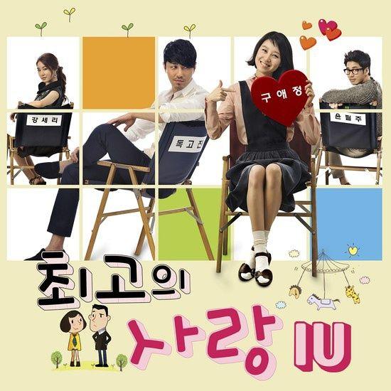 IU第一個創作曲:《牽起我的手》 作為電視劇《最佳愛情》原聲帶