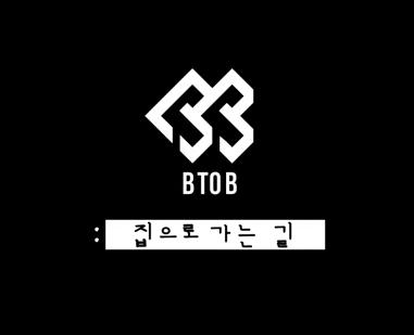 昨天公開新歌《집으로 가는 길 (Way Back Home) 》音源的 BTOB,在線上音源網站也得到很好的成績,延續上一首歌的抒情風格,這次也是走 R&B 感強烈的曲風。
