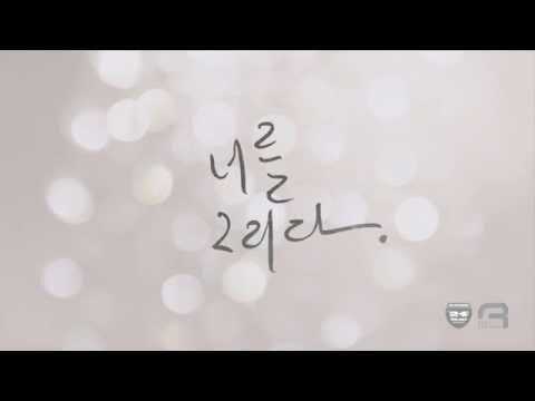 Ra.D x d.ear x BrotherSu x Jooyoung -Draw You( 너를 그리다)  *影片無法播放時,請點擊至原出處觀看
