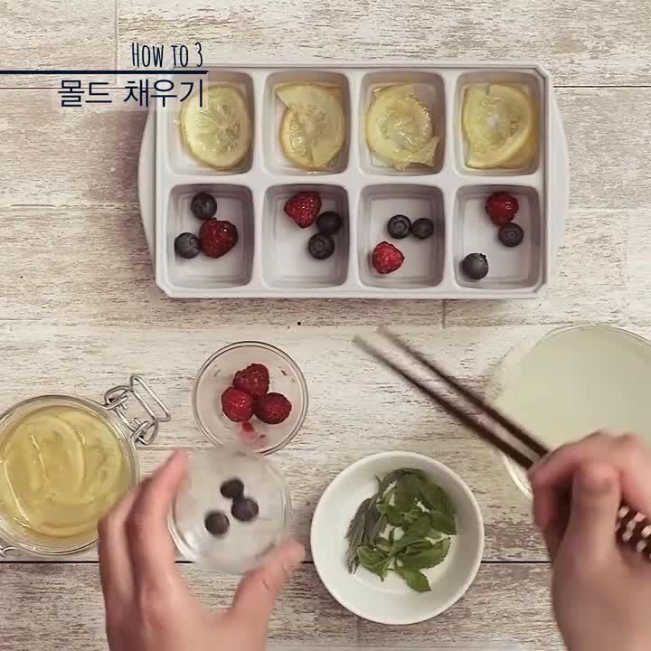 HOW TO 3 裝模具 接下來在冰塊模具中放入樹莓、藍莓、糖醃檸檬片等。(果肉大的水果就切小一點吧XD)