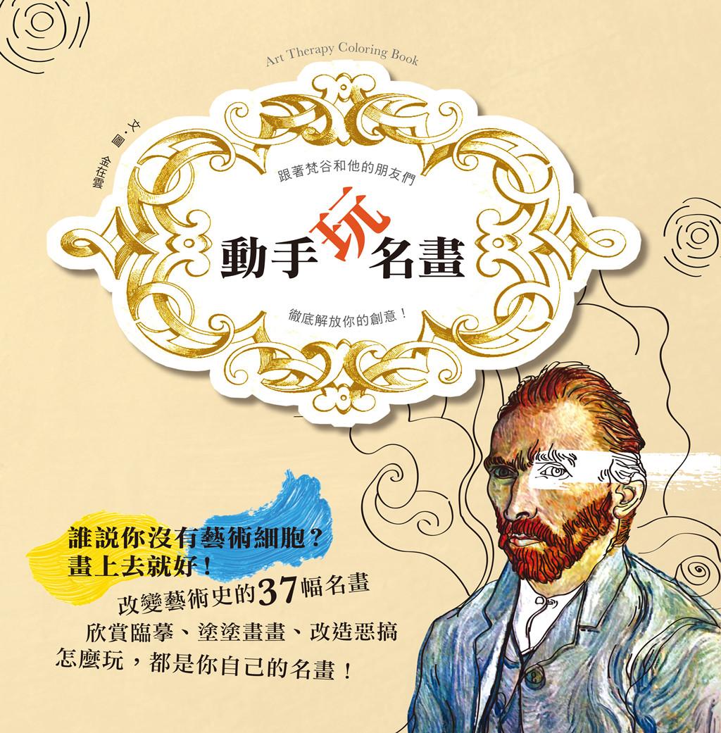 找圖的時候發現原來這本台灣有引進~ 書名翻成《動手玩名畫》 而且韓文幫你翻譯好~ 還順便附賞析~也太貼心了吧!