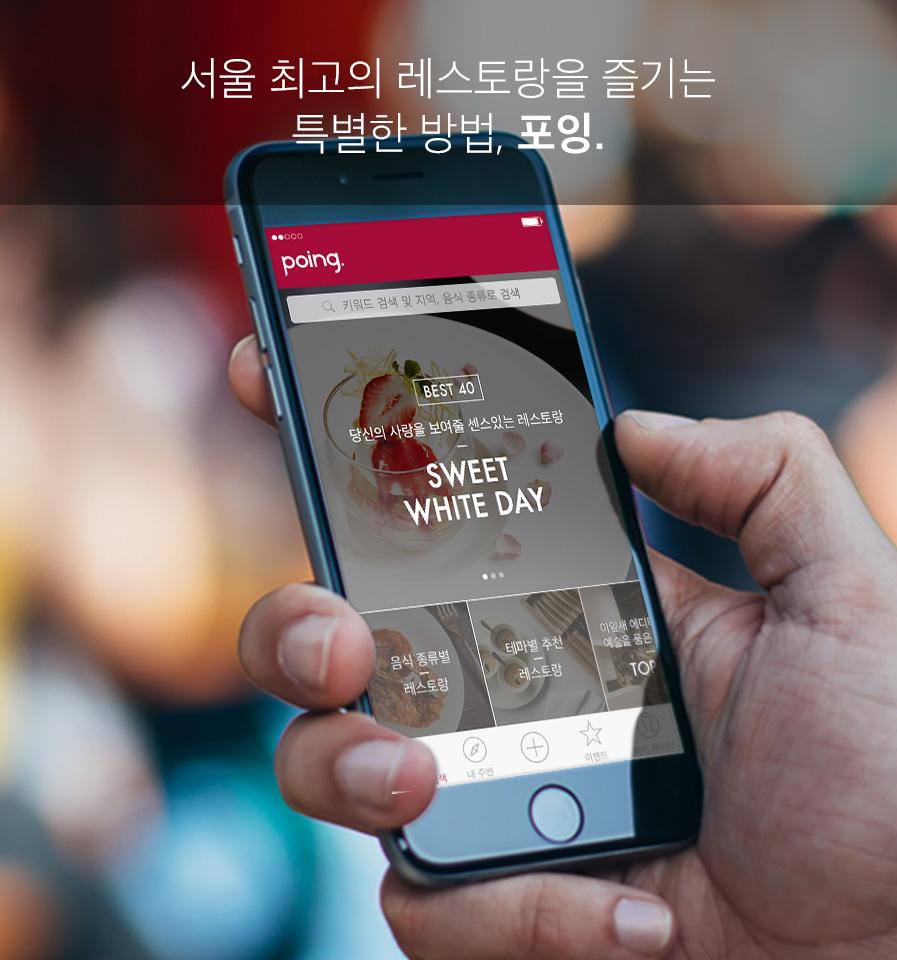 小編最近用了一款韓國APP叫做Poing~ 在韓國想要吃美食、找餐廳就靠它