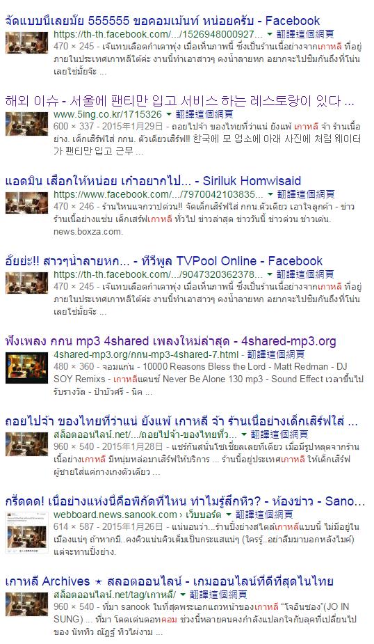 不過先注意到這張圖片的卻是泰國媒體 網路上搜尋資訊的話,泰文出來的還比較多