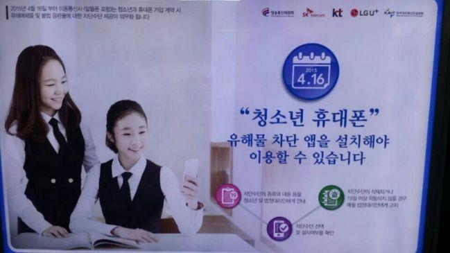 南韓4月16日起 所有青少年都要在行動裝置上裝