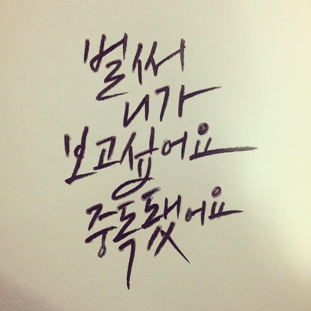 你知不知道手寫字反而成為現代人少之又少的魅力嗎?