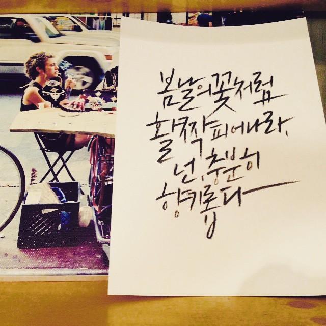 今天要介紹的就是以魅力的手寫字體為生的韓國工作
