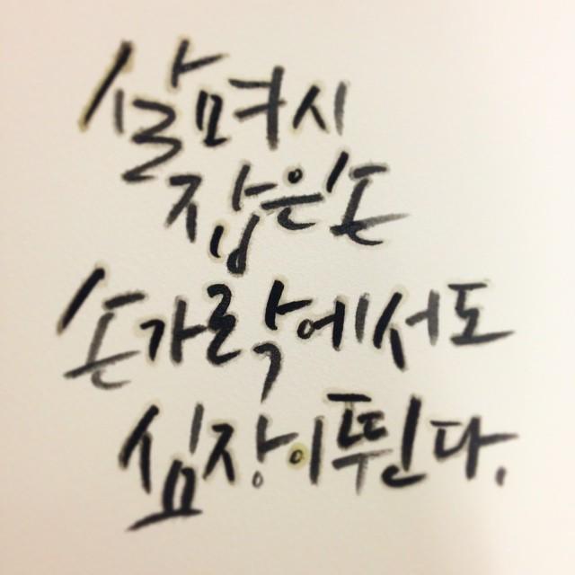 其實韓文手寫的話~也是有很多漂亮字體的