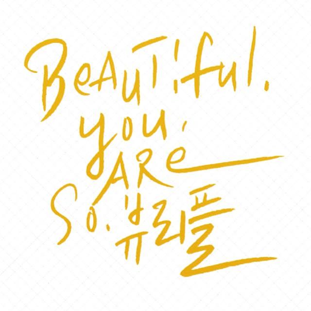 韓文結合英文 下面的뷰티플就是英文Beautiful的發音