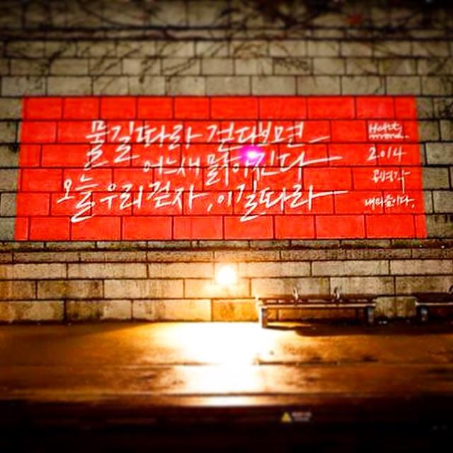 首爾清溪川旁的石牆