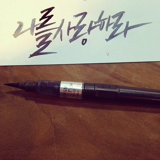 通常使用的畫筆