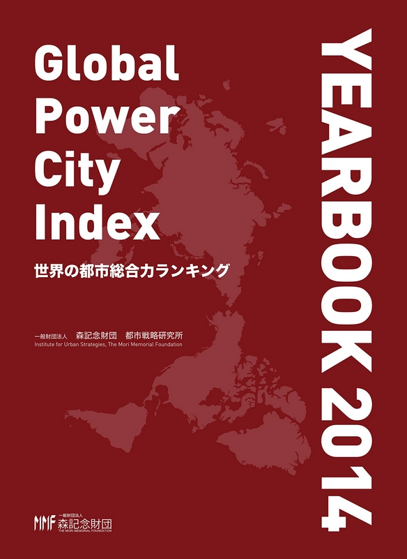 根據日本森紀念基金會都市戰略研究所Mori Memorial Foundation(MMF) 公布的《2014全球城市綜合力指數》