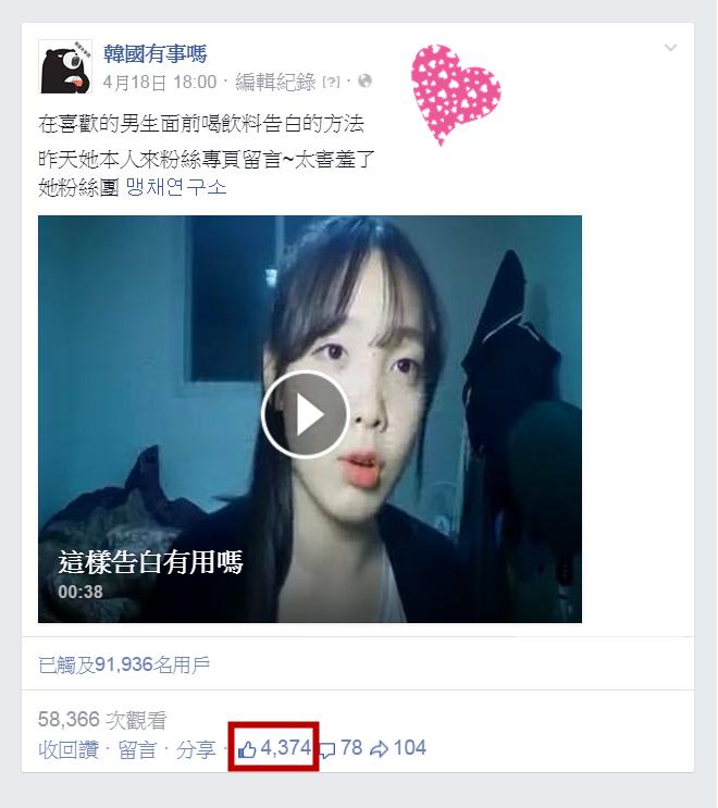 第二支影片也有4000多人讚~  所以啊~ 從今天起我決定加入Pikicast Taiwan的小編行列 分享我的生活趣事~