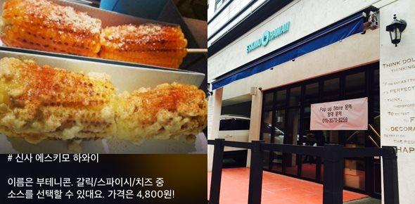 Eskimo Hawaii  在韓國首爾新沙林蔭路上的烤玉米~ 首先它不是普通烤玉米 看價錢就很不一般了,一個要4800韓幣(約台幣140元)