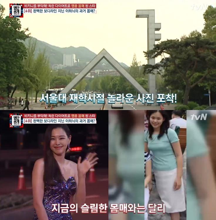 美女除了外表美麗以外,還是個高材生呢! 她的母校是首爾大!!(就是台灣台大的地位!!)  大學時代,看得出來李荷妮還是個肉感女孩, 但臉頰也逐漸消去了嬰兒肥~