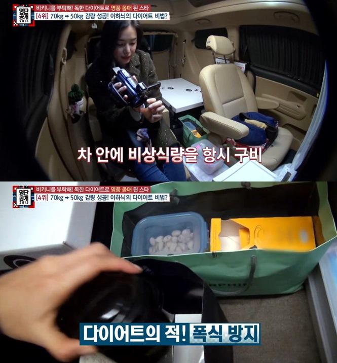 除此之外,李荷妮在車上也會準備一些非常食糧~ 這些都是為了防止突然想暴飲暴食的情況發生,所準備的唷!