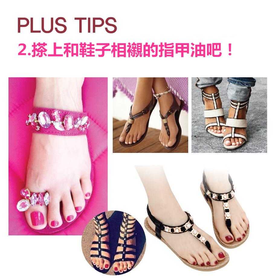 ►►小秘訣 #2   穿涼鞋的時候,會露出腳趾頭~那摸最重要的當然是腳部保養啊!!! 為搭配涼鞋,如果穿白色系涼鞋的話, 腳指頭可以擦上一些糖果色調的指甲油; 如果是較深色的涼鞋,或是顏色搶眼的涼鞋, 可以嘗試同色系,或是跳色系比較適合唷! (可以參考上圖的色系搭配~)