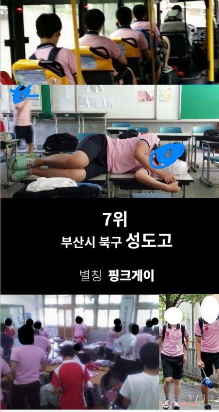第7名 釜山北區的聖都高中 被稱為「粉紅同性戀Pink Gay」