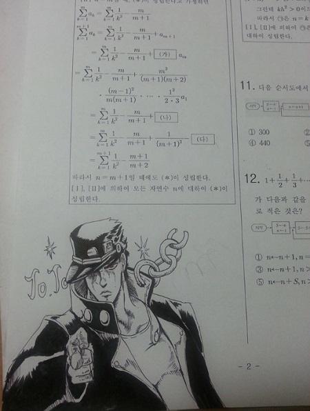 看看老師會不會因為我的漫畫分散我寫錯答案的注意力!