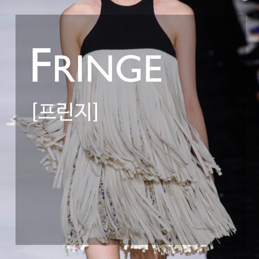 FRINGE—利用絲線條做出的流蘇設計!