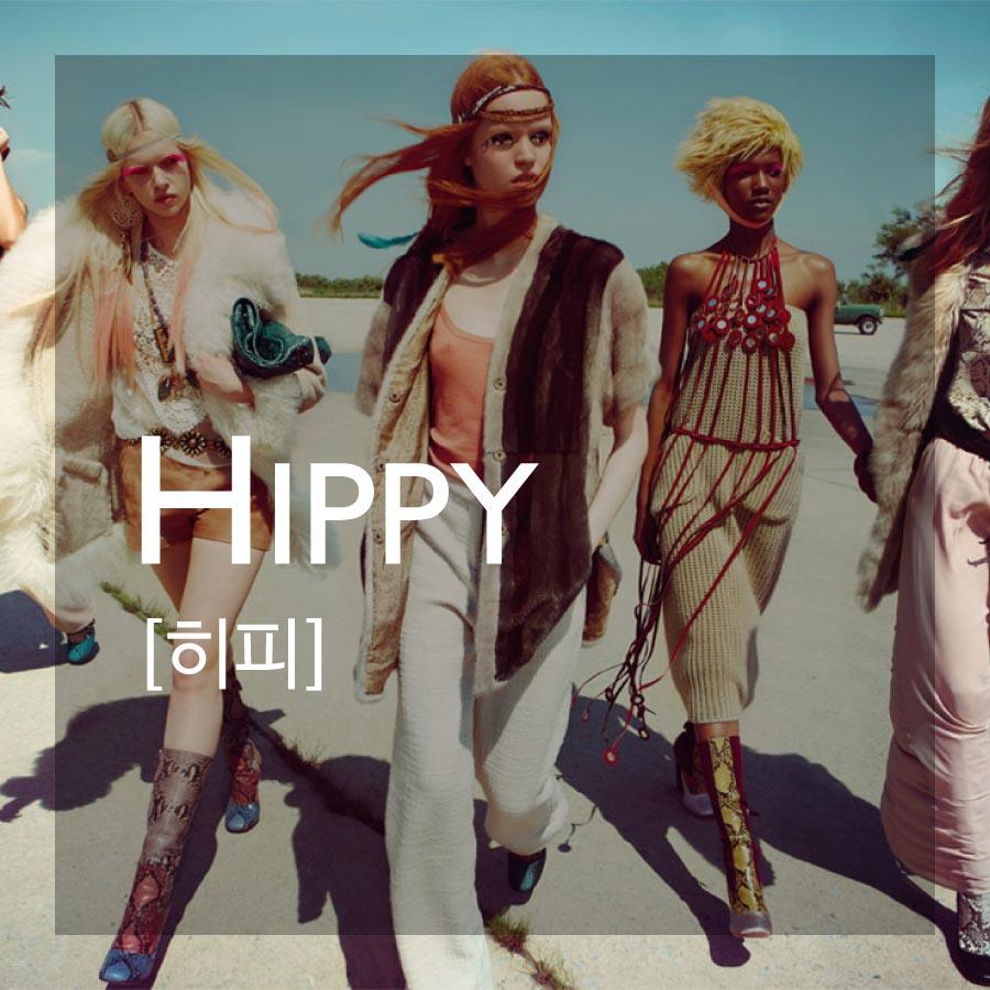 HIPPY—又稱嬉皮。指1960年代反對美國社會的制度、價值觀等的一種反社會活動中,主張平和主義的青年層!這種嬉皮風格,是當時這些青年們的獨特時尚造型!