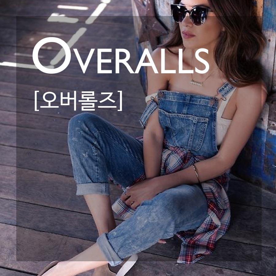 OVERALLS—吊帶褲!從農務工作者的工作服上獲得靈感,而誕生的時尚ITEM!