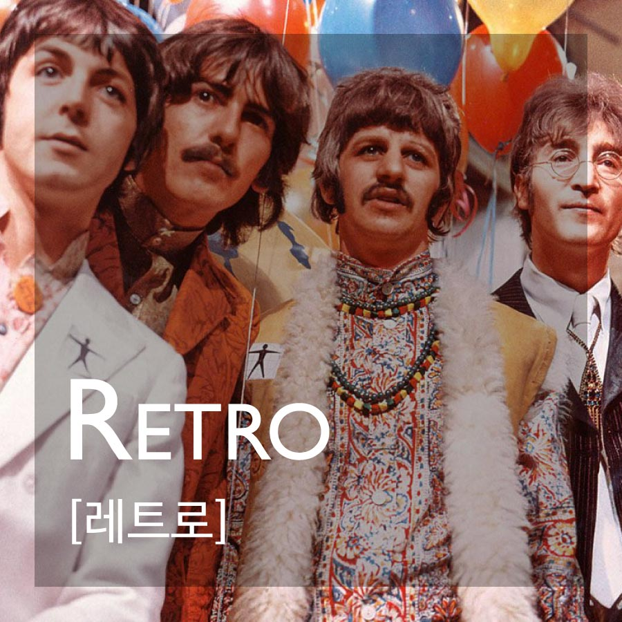 RETRO—將單字Retrospect縮寫,指回想、回顧、回憶的意思!由設計師YSL在1971年S/S的Collection中,再現1940年代的時尚後,這種RETRO風格,開始在時尚界中成為很重要的一部分。