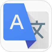 Google 翻譯 價格:免費